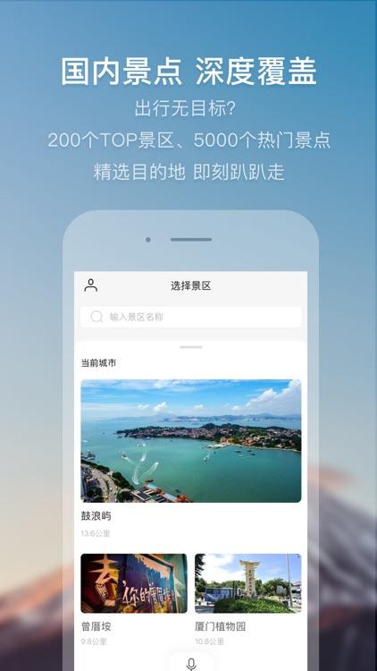 出趣游——自由行旅游导览神器(AI)