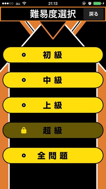 The Quiz for Haikyu!!