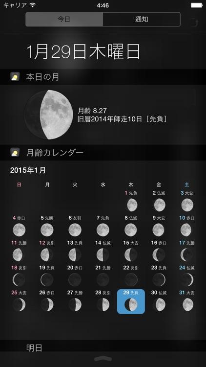 月読君 - 月の満ち欠けと暦カレンダー screenshot-4