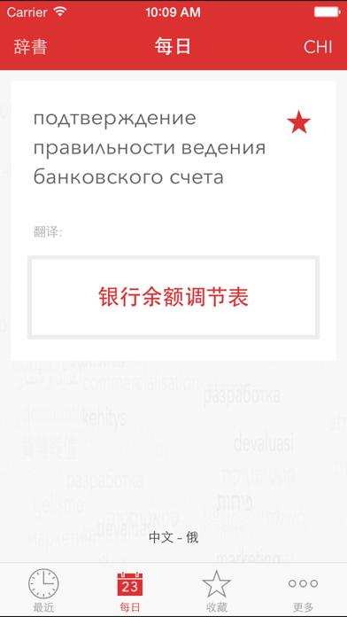 Verbis中文 - 俄语商务词典屏幕截圖5