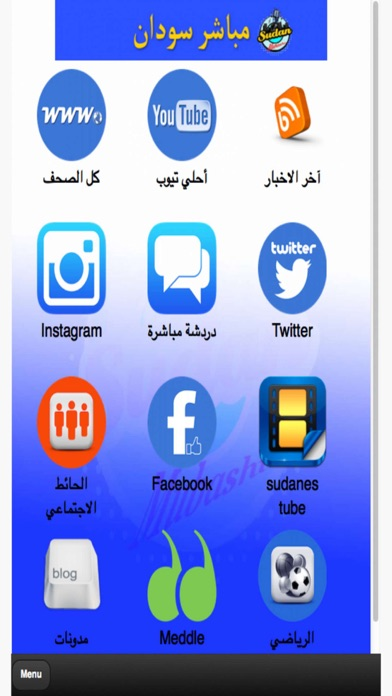 download MUBASHIR SUDAN apps 0