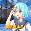 ネット航海時代