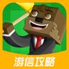 游信攻略 for 我的世界mc - minecraft pe免费中文版2016