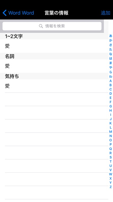 Screenshot for Word World | 世界にひとつだけの辞書 in Japan App Store
