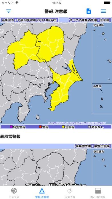 天気・川の防災情報 screenshot1