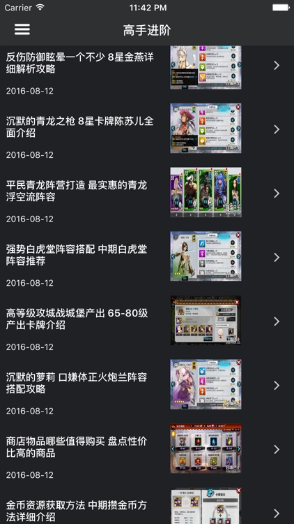 超级攻略 for 剑灵 战斗吧剑灵 screenshot-4