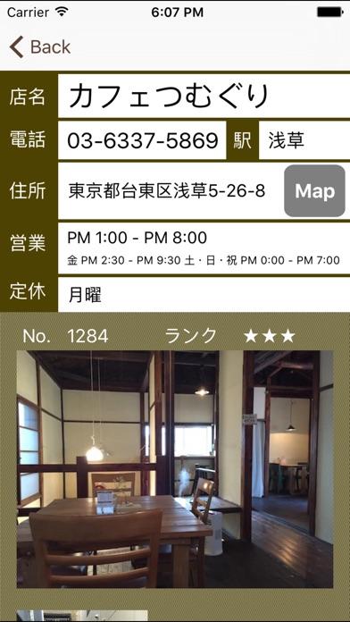 東京喫茶2 Tokyo Cafe screenshot1