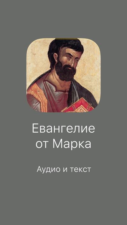 Евангелие от Марка. Полный