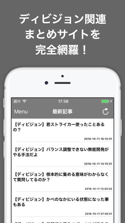 攻略ブログまとめニュース速報 for ディビジョン