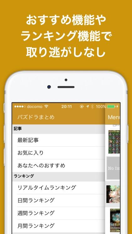 神ブログまとめニュース速報 for パズドラ screenshot-4