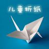 折纸王子-儿童折纸手工艺教程