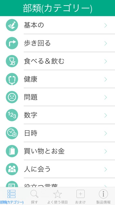 ポーランド語辞書 - 翻訳機能・学習機能・... screenshot1