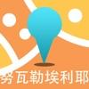 努瓦勒埃利耶中文离线地图