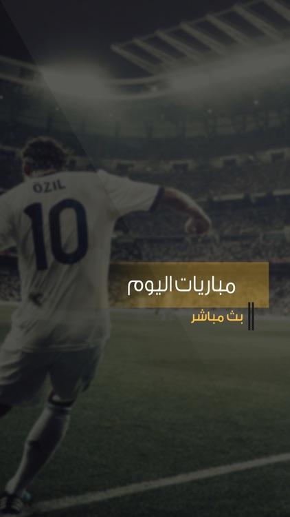 مباريات اليوم بث مباشر screenshot-3