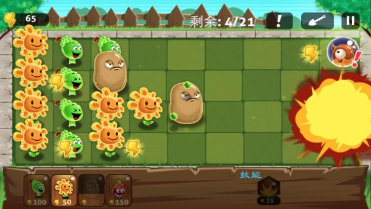 农场塔防游戏: 植物大战!!! screenshot-3