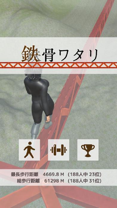 鉄骨ワタリ ScreenShot4