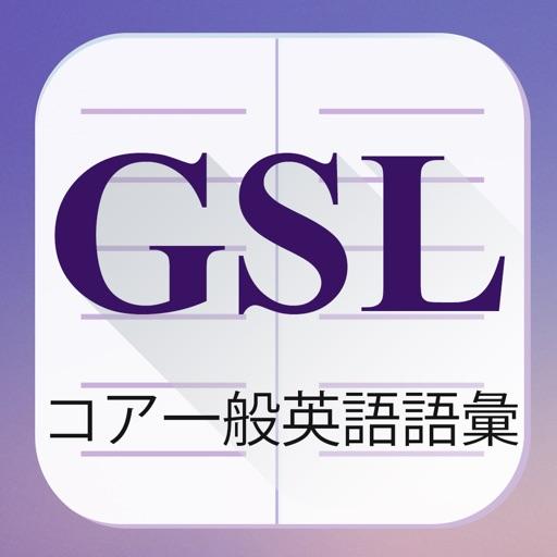 GSL Builder 日本語版