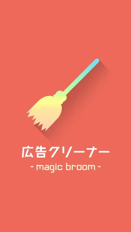 MagicBroom -超強力な広告ブロックアプリです-