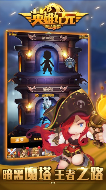 魔法联盟:英雄纪元 screenshot-4