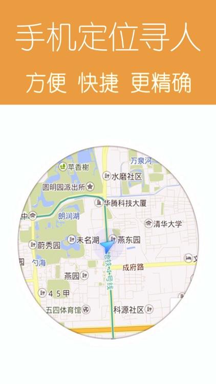 中国手机寻人-手机位置定位软件