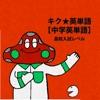 キク英単語【中学英単語】