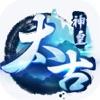 太古神皇手游 - 热门最新仙侠类玄幻世界网游游戏