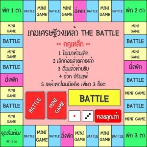 เกมเศรษฐี วงเหล้า The Battle