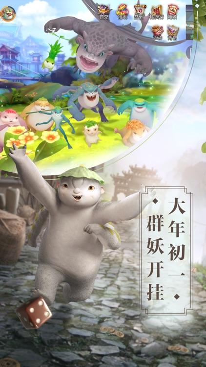 """捉妖记-电影正版授权 胡巴""""妖""""你同行 screenshot-4"""