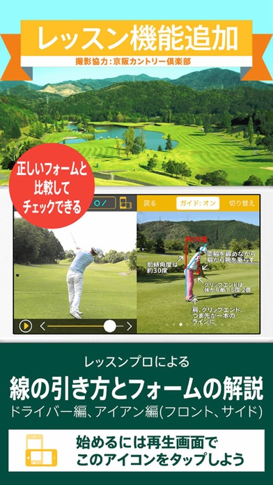 ゴルフ・スイングチェック screenshot1