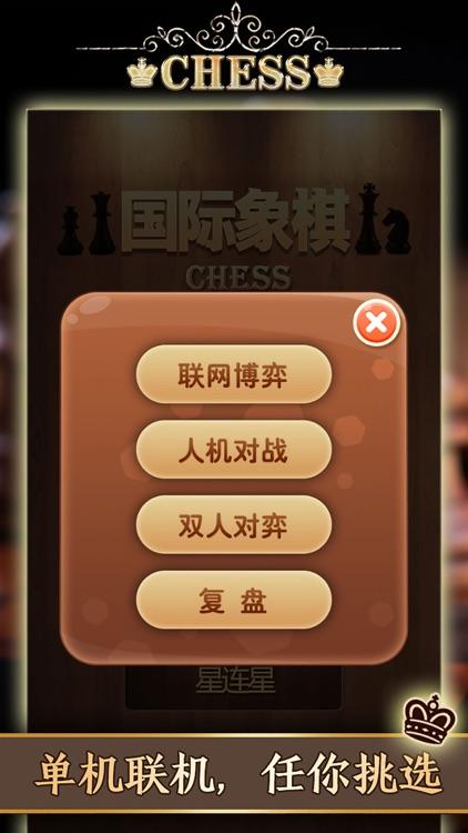 国际象棋 - 国际象棋单机版小游戏 screenshot-7