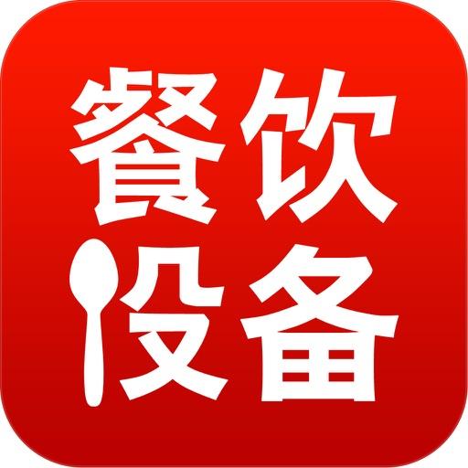 中国餐饮设备行业门户