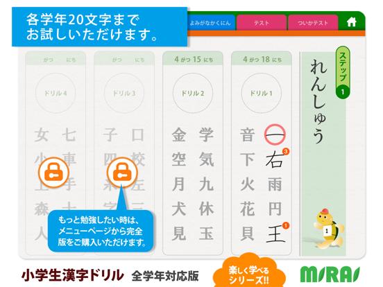 小学生漢字ドリル - 小学校で学ぶ漢字完全版のおすすめ画像1