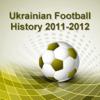 Украина Футбол Чемпионат История 2011-2012