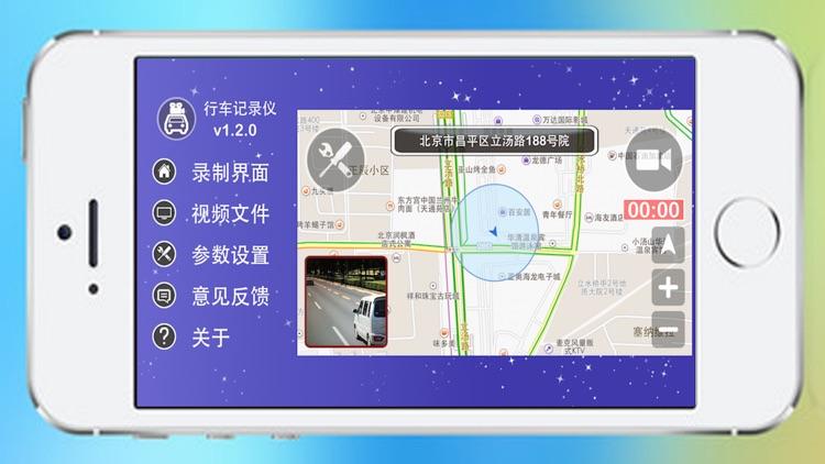 行车记录仪-带实时路况地图的视频记录仪 screenshot-3