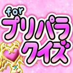 プリパラ ver 人気アニメのクイズアプリ!-暇つぶし無料ゲーム-