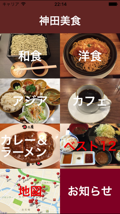 神田美食 screenshot1