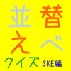 お名前 並べ替えクイズ(SKE48編)