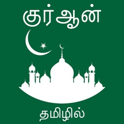 Tamil Quran *