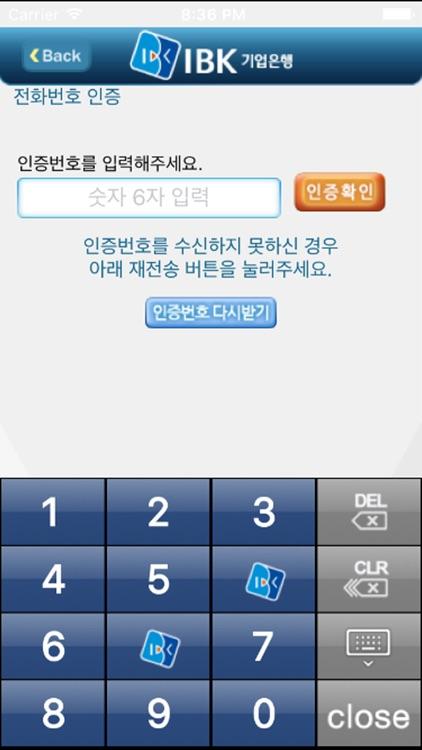 IBK 기업전용결재서비스 screenshot-3