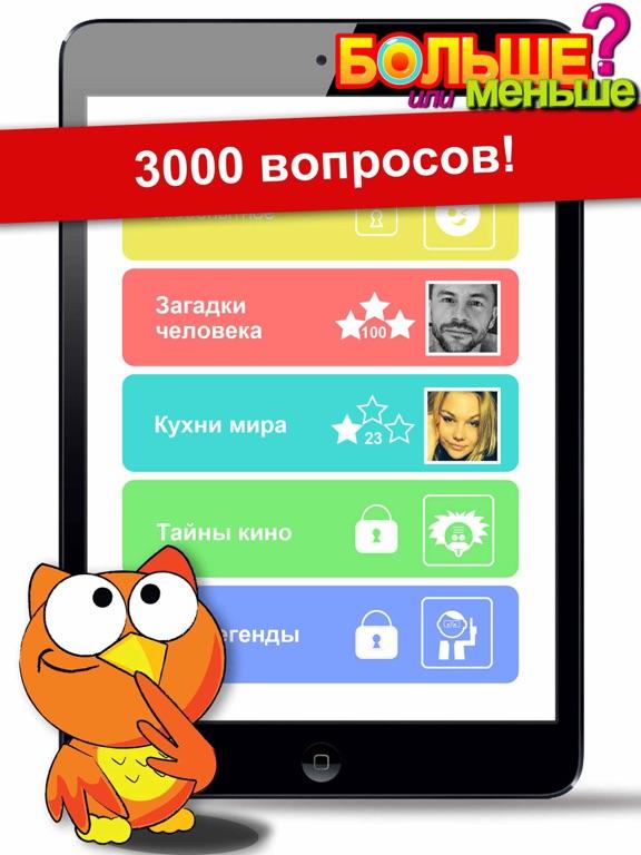 Логические игры и викторины для iPad