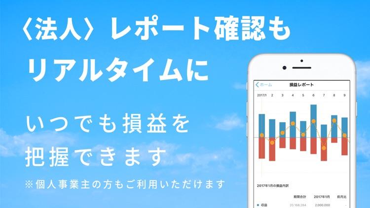 会計ソフト freee (フリー) 確定申告/青色申告に対応 screenshot-5