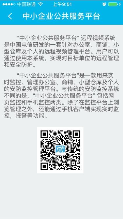 中小企业公共服务平台 screenshot-3