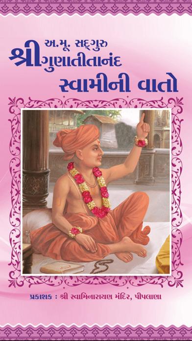 Gunatitanand Swamini Vato - Piplana screenshot one
