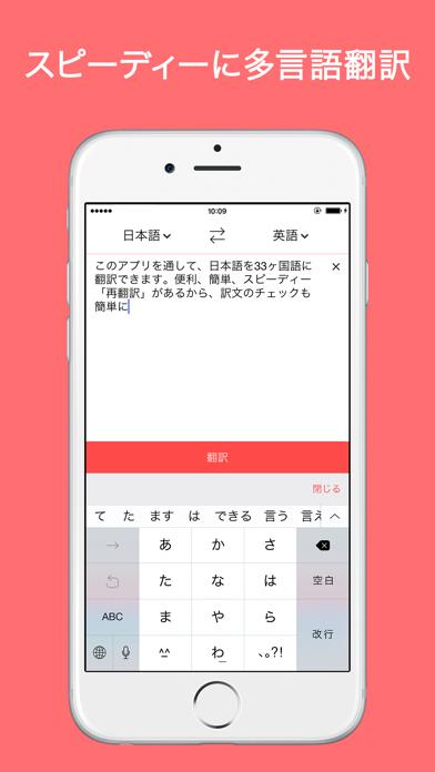 エキサイト翻訳 ScreenShot0