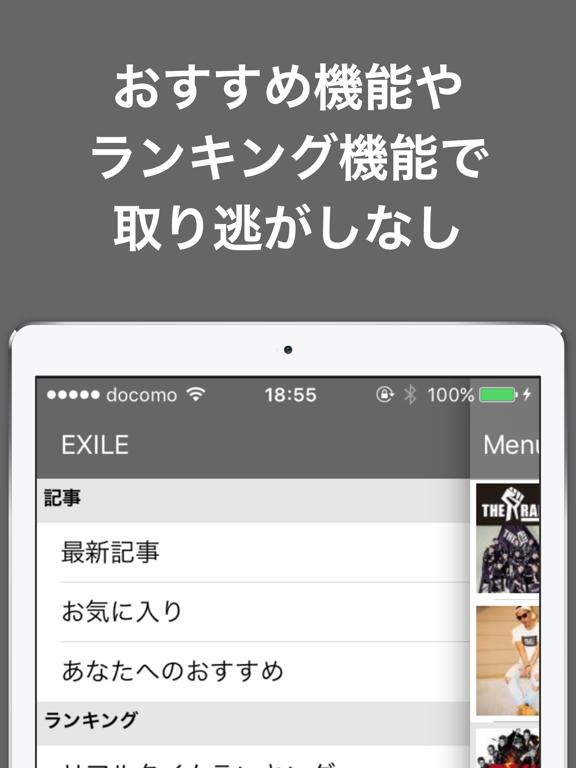ブログまとめニュース速報 for EXILE(エグザイル)のおすすめ画像4