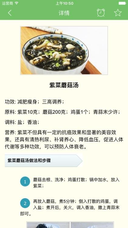 天天煲汤(离线版) - 四季养生之道之煲汤食谱大全及做法 screenshot-3