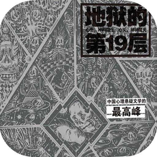 地狱的第19层—蔡骏经典恐怖悬疑小说