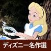 英語で学ぶ「ふしぎの国のアリス」 - iPhoneアプリ
