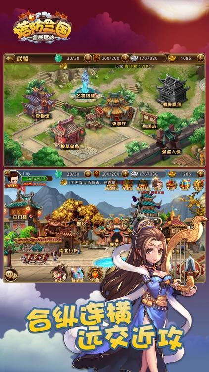 塔防·保卫三国-三国国战塔防游戏 screenshot-4