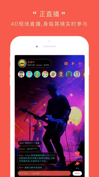 热音-开启现场音乐生活方式 screenshot-4